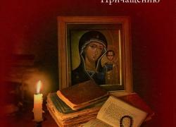 Научи нас, Господи, молиться!